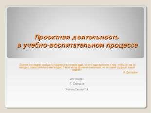 Проектная деятельность в учебно-воспитательном процессе «Знания не следует со