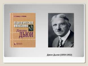 Джон Дьюи (1859-1952)