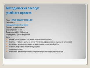 Методический паспорт учебного проекта Тема: «Лицо родного города» Тип проекта