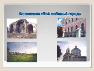 Фотосессия «Мой любимый город»