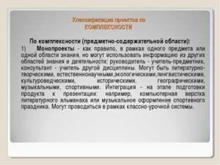 Классификация проектов по КОМПЛЕКСНОСТИ По комплексности (предметно-содержате