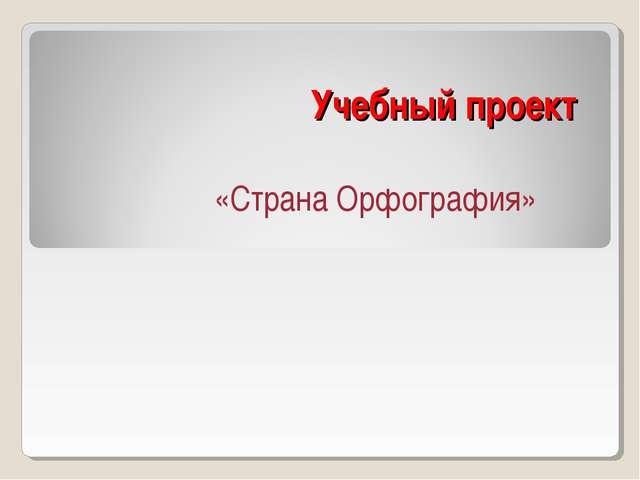 Учебный проект «Страна Орфография»