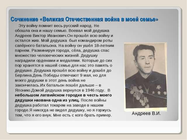 Сочинение «Великая Отечественная война в моей семье» Эту войну помнит весь ру...