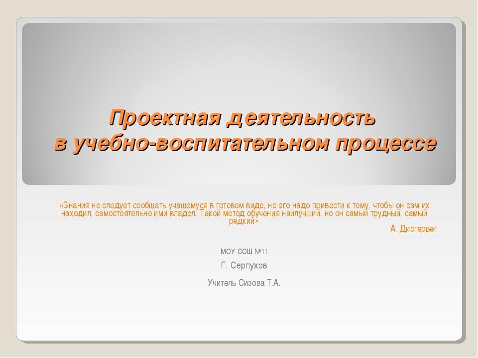 Проектная деятельность в учебно-воспитательном процессе «Знания не следует со...