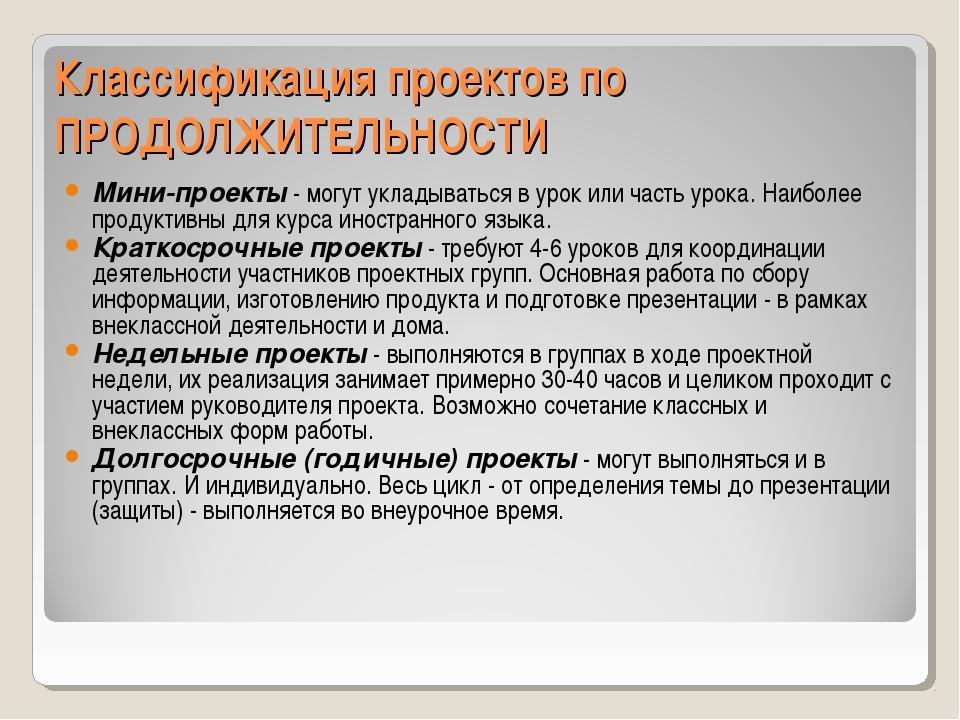 Классификация проектов по ПРОДОЛЖИТЕЛЬНОСТИ Мини-проекты - могут укладываться...
