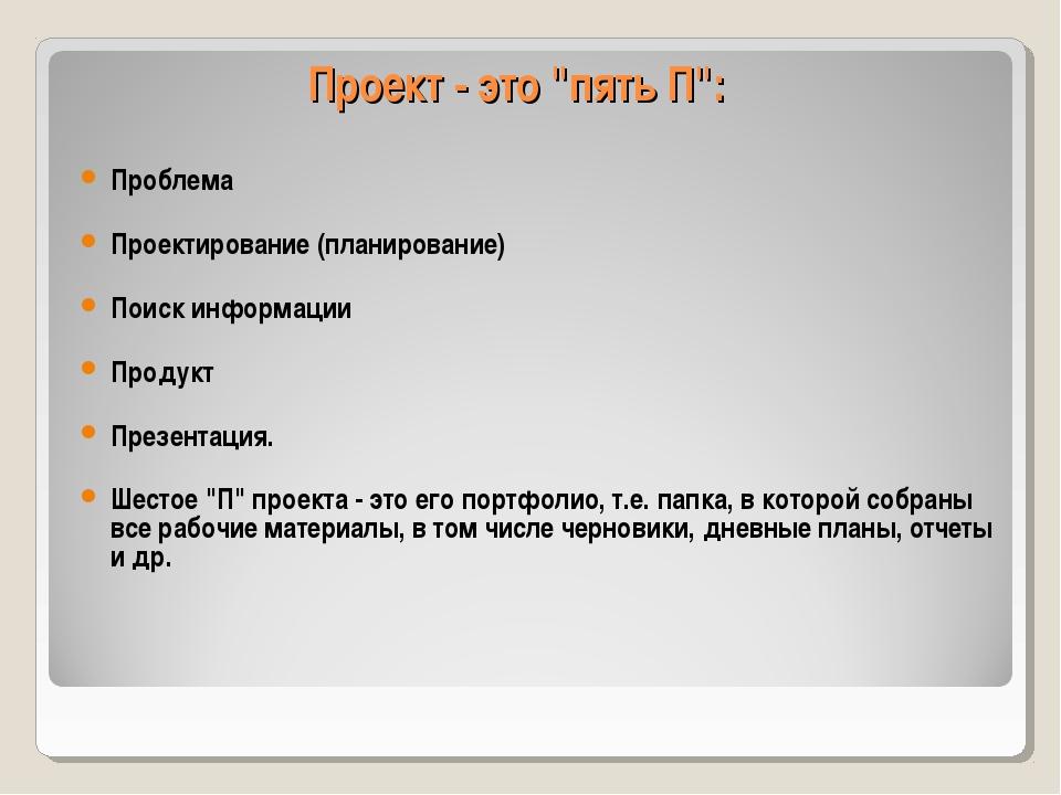 """Проект - это """"пять П"""": Проблема Проектирование (планирование)  Поиск информа..."""