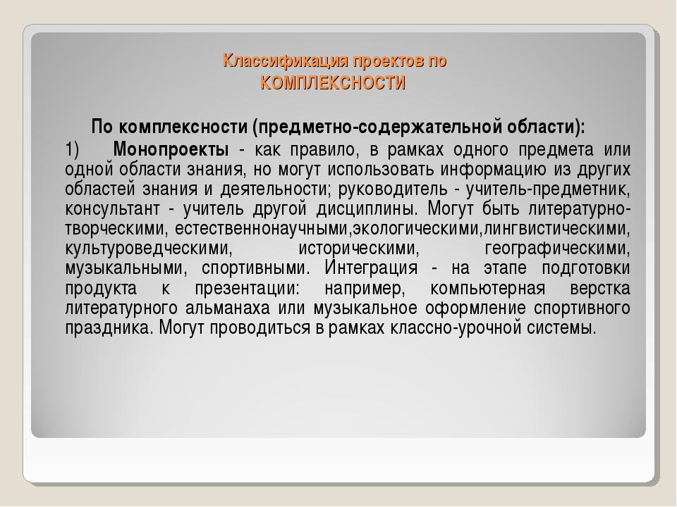 Классификация проектов по КОМПЛЕКСНОСТИ По комплексности (предметно-содержате...