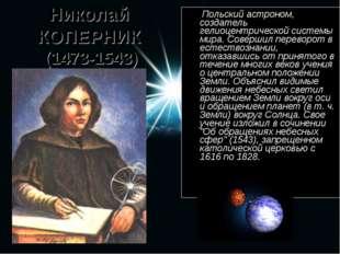 Польский астроном, создатель гелиоцентрической системы мира. Совершил перев