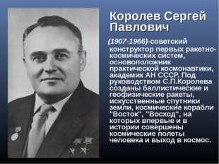 Королев Сергей Павлович (1907-1966)-советский конструктор первых ракетно-кос