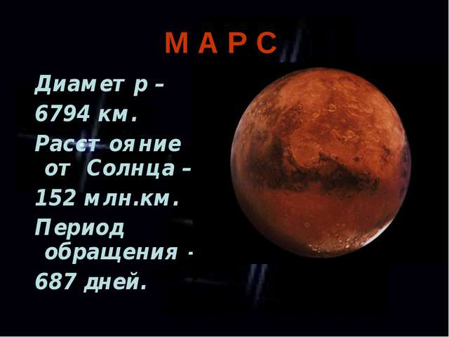 М А Р С Диаметр – 6794 км. Расстояние от Солнца – 152 млн.км. Период обращени...
