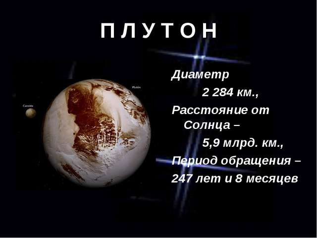 П Л У Т О Н Диаметр 2 284 км., Расстояние от Солнца – 5,9 млрд. км., Период о...