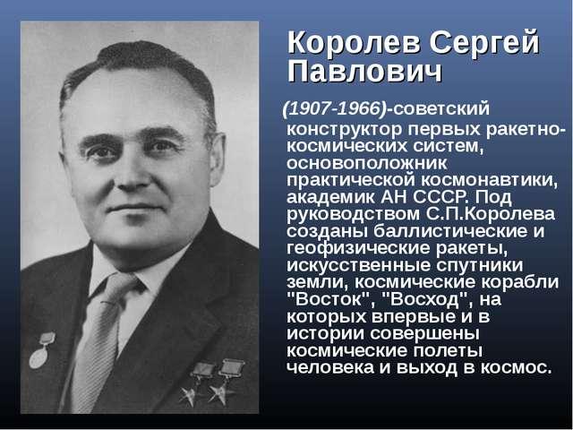 Королев Сергей Павлович (1907-1966)-советский конструктор первых ракетно-кос...