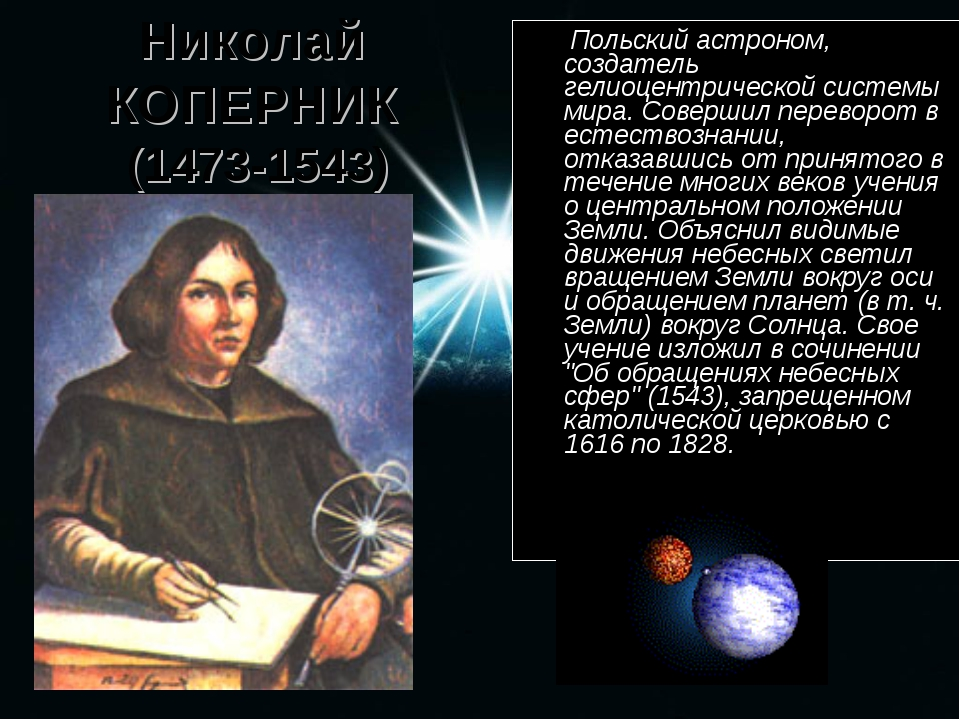 Польский астроном, создатель гелиоцентрической системы мира. Совершил перев...