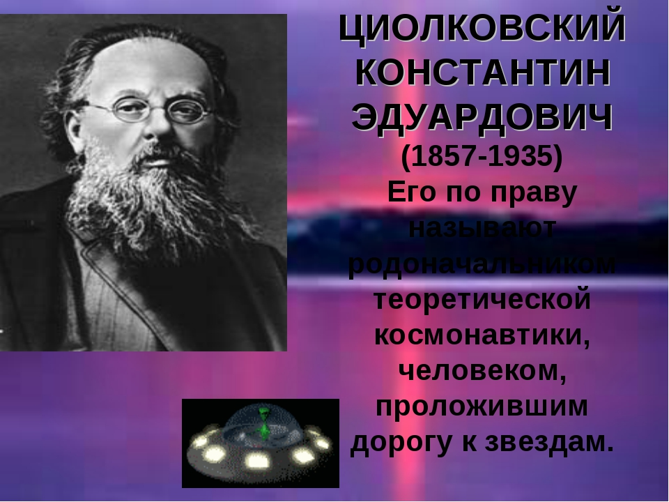 ЦИОЛКОВСКИЙ КОНСТАНТИН ЭДУАРДОВИЧ (1857-1935) Его по праву называют родоначал...