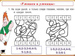 1-4;2-3;3-6;4-5; 5-1;6-2. 1-5;2-2;3-4;4-6; 5-3;6-1 «Умники и умницы»