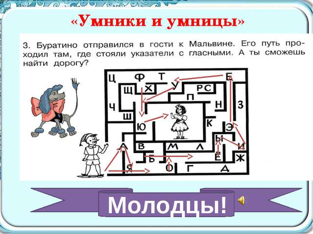 «Умники и умницы» Молодцы!