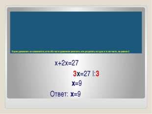 Корни уравнения не изменяются, если обе части уравнения умножить или раздели