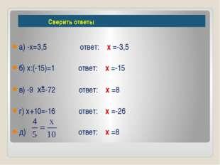 а) -х=3,5 ответ: х =-3,5 б) х:(-15)=1 ответ: х =-15 в) -9 х=-72 ответ: х =8 г