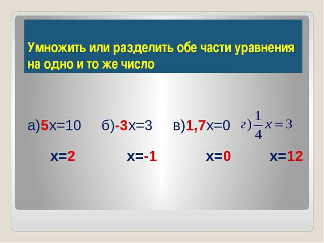 а)5х=10 б)-3х=3 в)1,7х=0 х=2 х=-1 х=0 х=12 Умножить или разделить обе части у...
