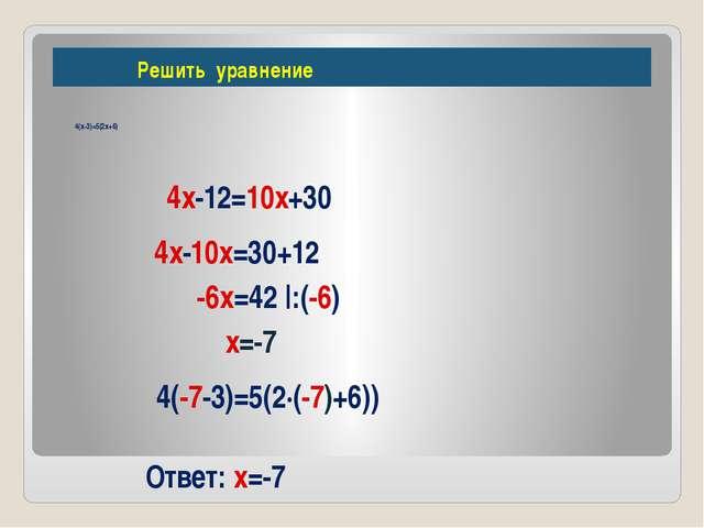 Решить уравнение 4(х-3)=5(2х+6) 4х-12=10х+30 4х-10х=30+12 -6х=42 |:(-6) х=-7...