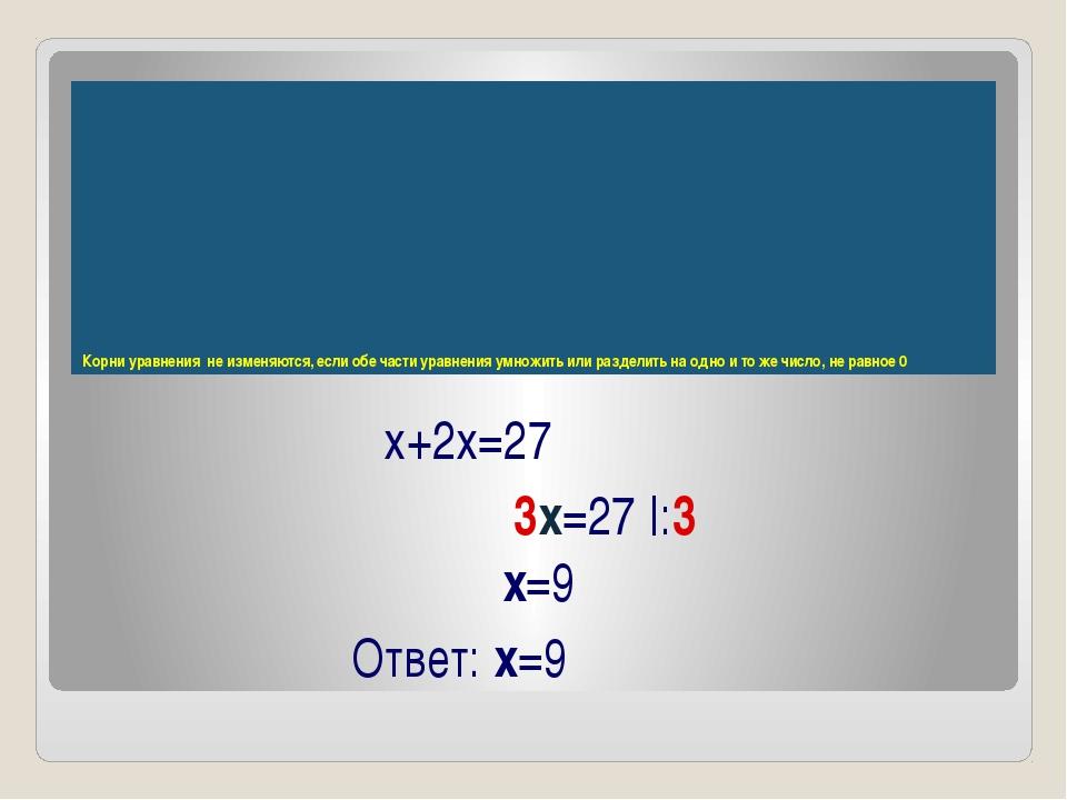 Корни уравнения не изменяются, если обе части уравнения умножить или раздели...