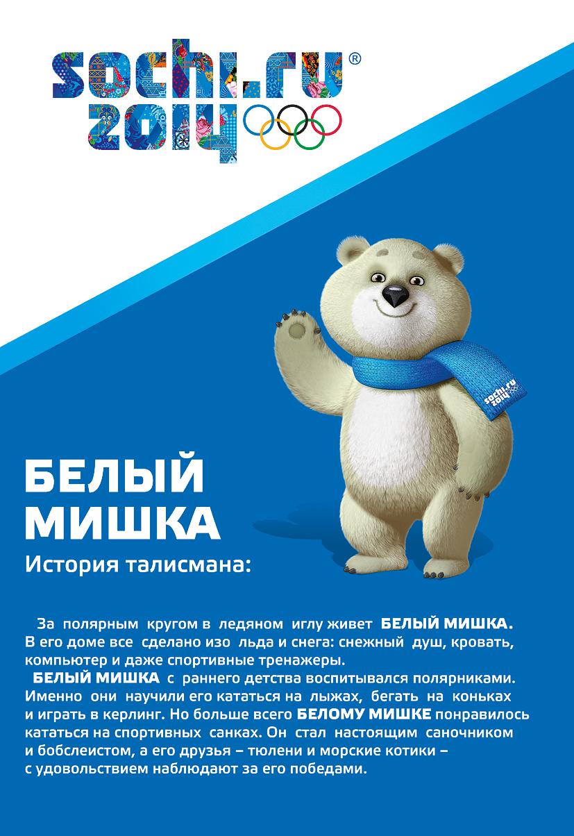 Рассказ олимпийский мишка 3 фотография