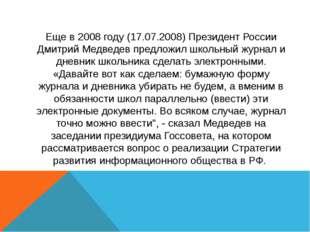 Еще в 2008 году (17.07.2008) Президент России Дмитрий Медведев предложил школ