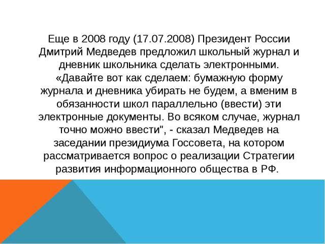 Еще в 2008 году (17.07.2008) Президент России Дмитрий Медведев предложил школ...