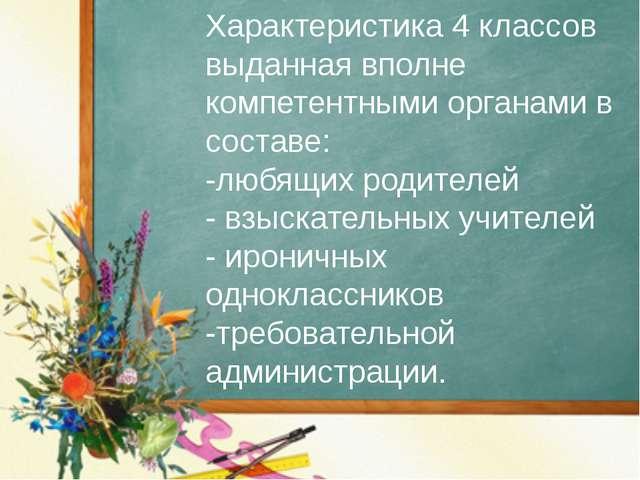 Характеристика 4 классов выданная вполне компетентными органами в составе:...