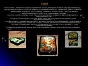 Холуй. Поселок Холуй - это поэтический уголок в Ивановской области, воплощени