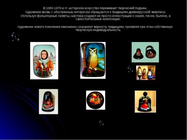 В 1960-1970-е гг. мстерское искусство переживает творческий подъем. Художники...
