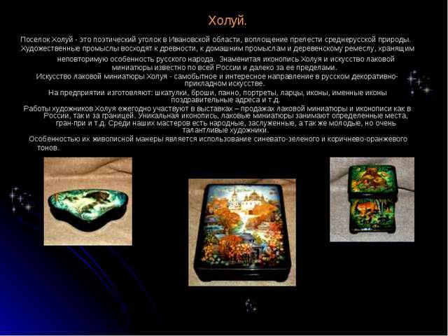 Холуй. Поселок Холуй - это поэтический уголок в Ивановской области, воплощени...