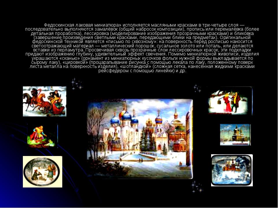 Федоскинская лаковая миниатюра» исполняется масляными красками в три-четыре...