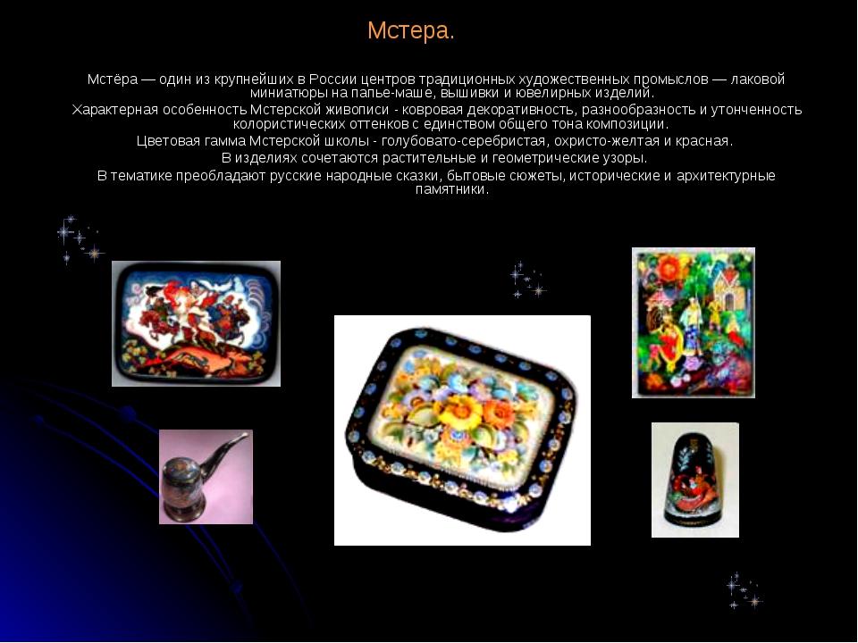 Мстера. Мстёра — один из крупнейших в России центров традиционных художествен...