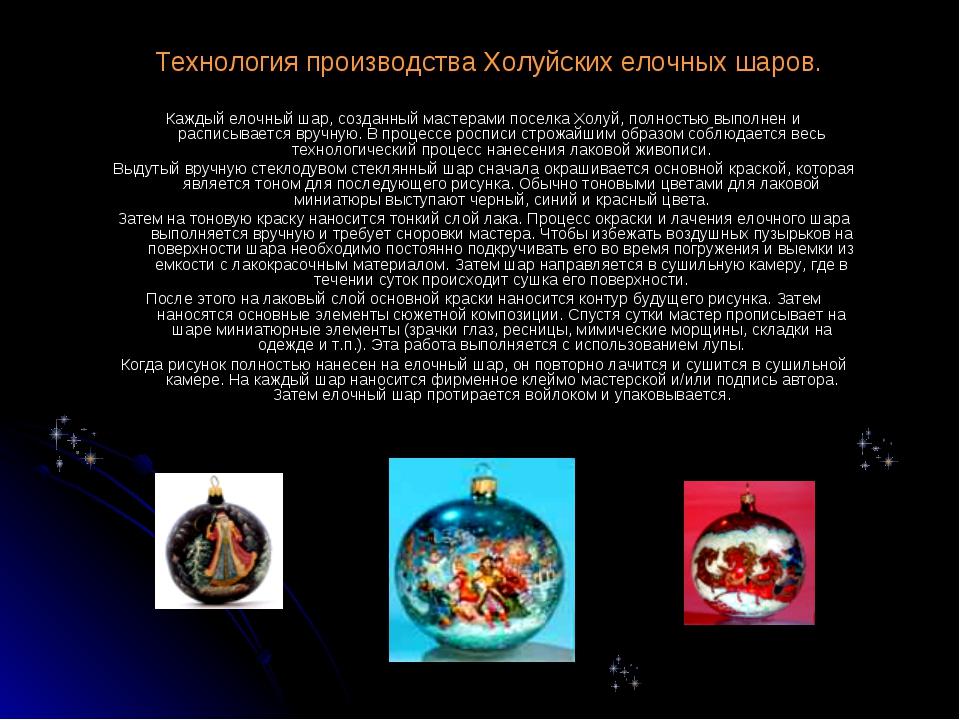 Технология производства Холуйских елочных шаров. Каждый елочный шар, созданны...