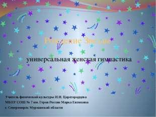 Рождение Звезды Учитель физической культуры И.И. Царегородцева МБОУ СОШ № 7