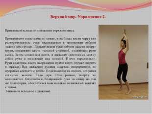 Верхний мир. Упражнение 2. Принимаем исходное положение верхнего мира. Протяг