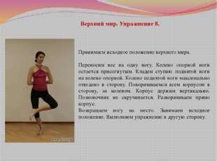 Верхний мир. Упражнение 8. Принимаем исходное положение верхнего мира. Перен