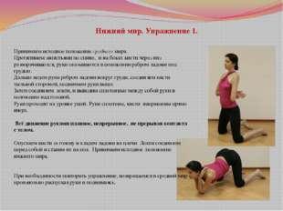 Нижний мир. Упражнение 1. Принимаем исходное положениесреднегомира. Протяги