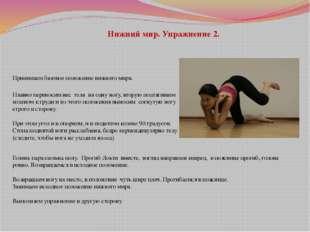 Нижний мир. Упражнение 2. Принимаем базовое положение нижнего мира. Плавно пе