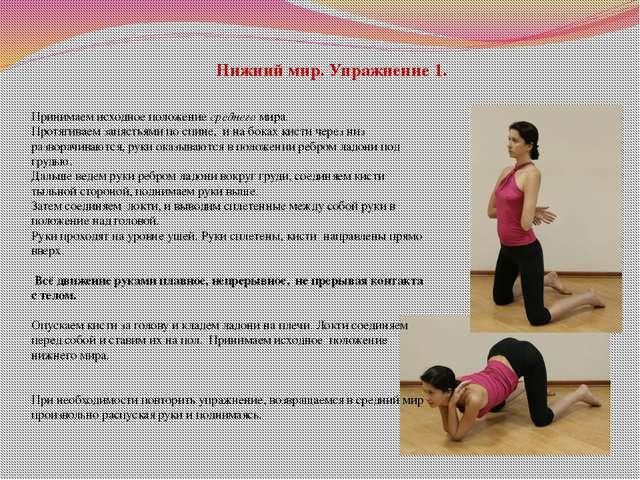 Нижний мир. Упражнение 1. Принимаем исходное положениесреднегомира. Протяги...