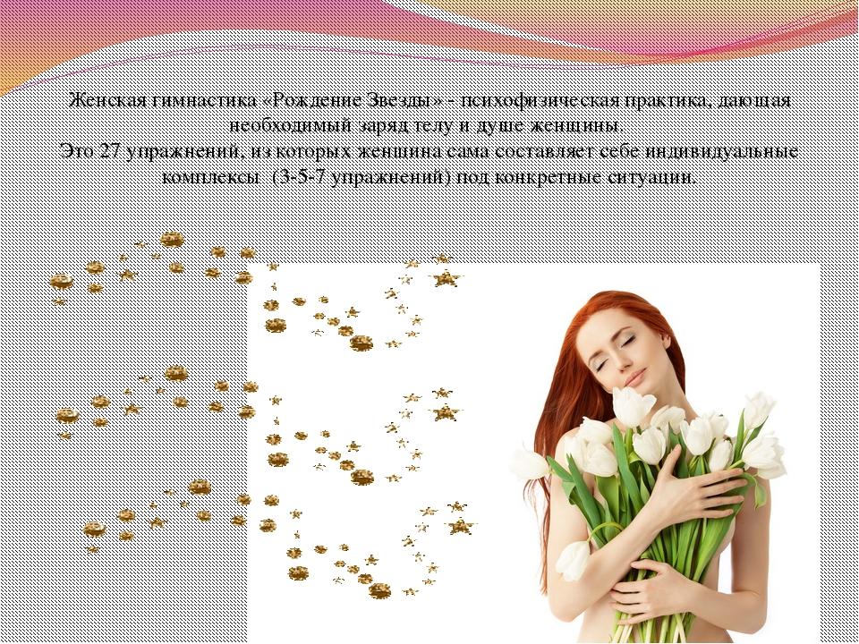 Женская гимнастика «Рождение Звезды» - психофизическая практика, дающая необх...