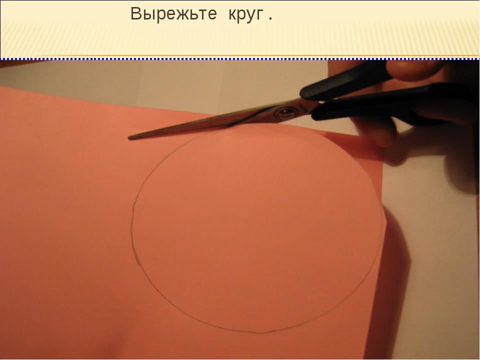 Вырежьте круг .
