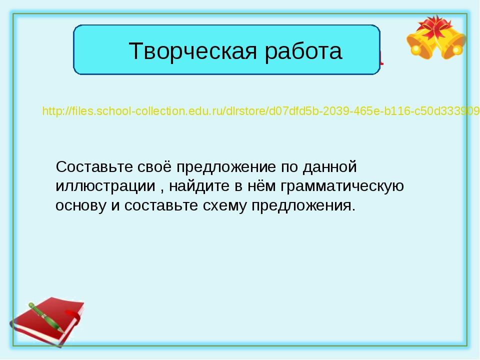 http://files.school-collection.edu.ru/dlrstore/d07dfd5b-2039-465e-b116-c50d33...