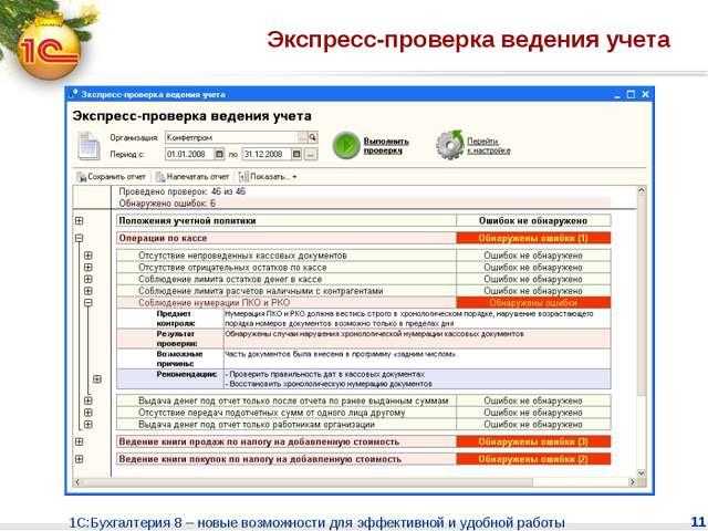 1С:Бухгалтерия 8 – новые возможности для эффективной и удобной работы * Экспр...