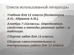 Список использованной литературы Учебник для 11 класса (Колмогоров А.Н.; Абра