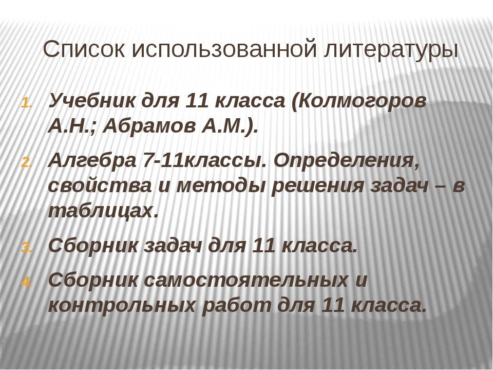 Список использованной литературы Учебник для 11 класса (Колмогоров А.Н.; Абра...
