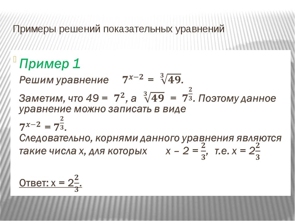 Примеры решений показательных уравнений