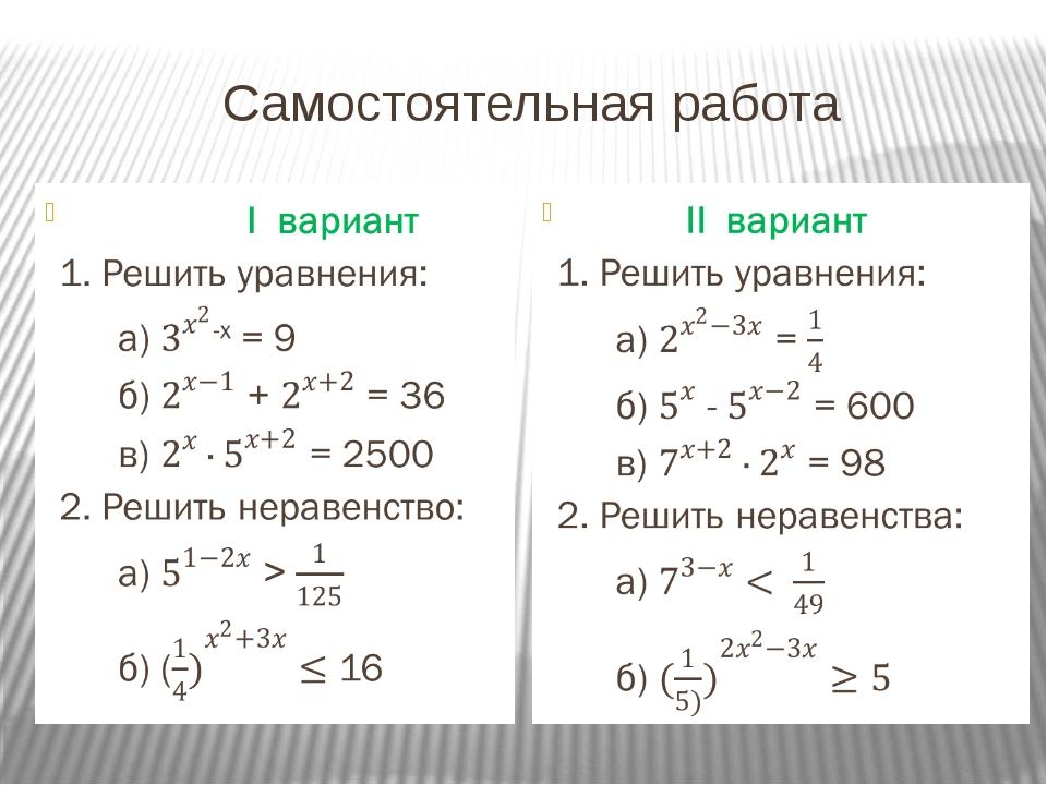 Самостоятельная работа по решению уравнений