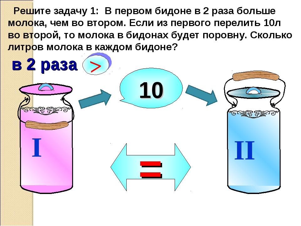 Решите задачу 1: В первом бидоне в 2 раза больше молока, чем во втором. Если...